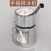 碎冰機刨冰機手動手搖冰沙小型雹冰迷你家用商用方形圓破冰器工具 ATF 夏季新品