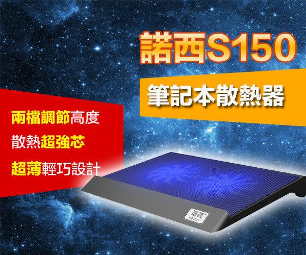 S150筆記型電腦散熱器 雙風扇超大風力14-15.6寸 電腦散熱器/電腦散熱底座/手提電腦散熱器【SQR-15】