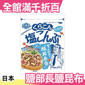 日本 北海道 鹽部長 鹽昆布 60g 10袋入 料理 點心 沙拉【小福部屋】