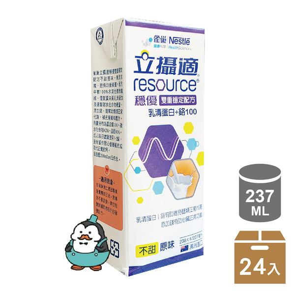雀巢 立攝適 穩優 雙重穩定配方 乳清蛋白+鉻100 不甜原味 237ml/24瓶