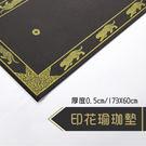 《5MM~黑色印花》 173*60cm 瑜珈墊/運動墊/防滑墊/運動墊/伸展墊/瑜珈用品