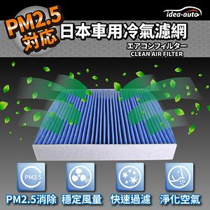 【日本idea-auto】PM2.5車用空調濾網(現代-HY005)