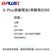 G-Plus 原廠電池 各型號 單售