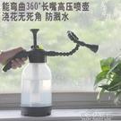 噴霧器 酒精噴霧器 園藝透明加厚大容量噴壺長嘴可彎曲氣壓式噴霧瓶灑水高壓力