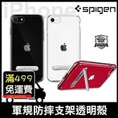 SGP Ultra Hybrid S iPhone SE/7/8 Plus 支架殼 軍規防摔殼 透明殼 保護套 保護殼
