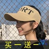 【買一送一】戶外運動跑步太陽帽女夏百搭防曬遮陽帽【古怪舍】