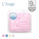 L'Ange 棉之境 9層純棉紗布浴巾/蓋毯 70x120cm(白色/藍色/粉色/黃色)[衛立兒生活館]