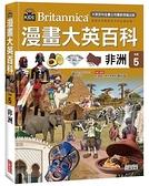 漫畫大英百科(地理5)非洲