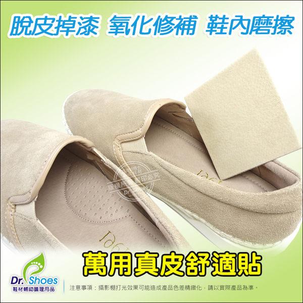 牛反毛面真皮萬用舒適貼~脫皮掉漆 氧化修補 防磨後跟貼任意裁隨意貼╭*鞋博士嚴選鞋材
