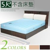 Homelike 黛絲5尺床組-雙人(胡桃木紋)