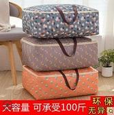 噢爸兔加厚牛津布收納箱可水洗棉被袋搬家旅行袋衣物被子整理箱 風尚