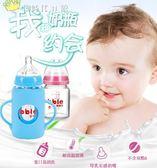 嬰兒奶瓶玻璃防爆防摔防脹氣新生兒寬口徑奶瓶帶手柄吸管保護套 父親節好康下殺