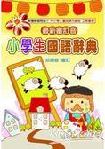 小學生國語辭典(3版)