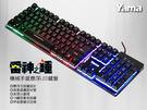 YAMA 雷神之錘 機械式手感 三色呼吸LED 懸浮式鍵盤