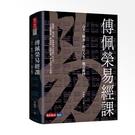 傅佩榮易經課(占卜.解卦.指引人生.趨吉避凶)