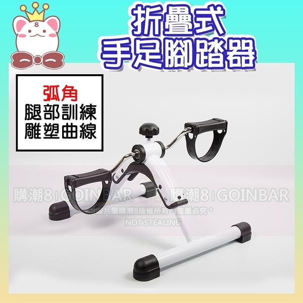 【限宅配】弧角折疊式手足腳踏器BK-B06 室內健身車 居家重訓健身器材(購潮8)