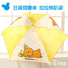 【日貨摺疊傘 拉拉熊趴姿】Norns 雨傘 雨具 折傘 日本輕量 折疊傘 RILAKKUMA懶懶熊