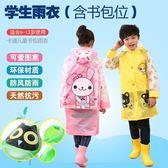 學生雨衣兒童雨衣男童女童防水雨披帶書包位