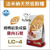 Farmina法米納〔ND結紮成貓天然糧,雞肉石榴,5kg〕(LC-4)