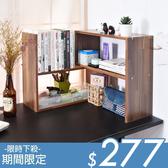 桌上書架收納架/置物架 凱堡 P型桌上書架組【H01238】