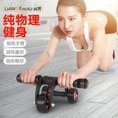 健腹輪腹肌輪健身器材 家用三輪健身器運動鍛煉器材俯臥撐健身輪「Chic七色堇」