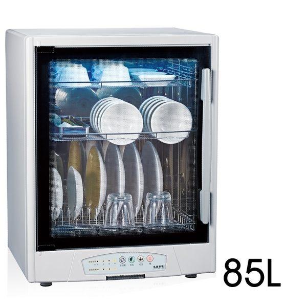 名象 三層 紫外線 烘碗機 TT-928 TT928 85公升 20人份