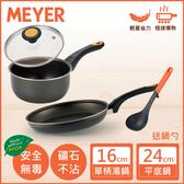 MEYER美國美亞-SKYLINE礦石不沾鍋-輕盈熱銷4件組(快速導熱