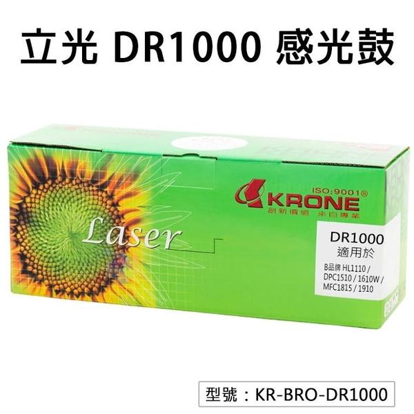 【KRONE】立光 DR1000 感光鼓 適用HL1110/DPC1510印表機 KR-BRO-DR1000