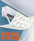 擋風板 空調擋風板防直吹出風口擋板壁掛式冷氣通用防風罩神器zg