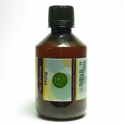 PL 放鬆複方按摩油 250ml。Relax Massage Oil
