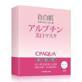 自白肌 美白熊果素激光面膜 25mL╳5入/盒 ◆86小舖◆