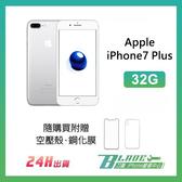 【刀鋒】Apple iPhone 7 Plus 32G 空機 5.5吋 免運 當天出貨 簡配 9.9成新 蘋果 翻新機