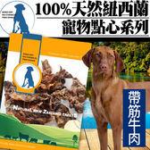 【zoo寵物商城】100% 天然紐西蘭寵物點心》帶筋牛肉-500g