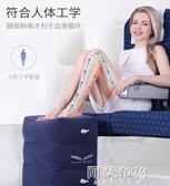充氣腳墊 可調高度長途飛機充氣腳墊腿升艙神器旅行飛機枕頭頸枕汽車足踏凳 阿薩布魯