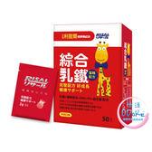 小兒利撒爾 綜合乳鐵 50包/盒 乳鐵蛋白+藻精蛋白+DHA藻油+專利大豆卵磷脂 牛奶口味 【生活ODOKE】