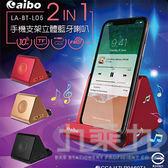 aibo 二合一手機支架立體藍牙喇叭-黑 LA-BT-L05
