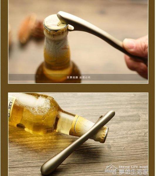 啤酒開瓶器 創意起子家用啟瓶器不銹鋼色  夢想生活家