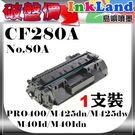 HP CF280A (No.80A) 黑...