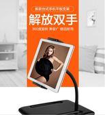 全館79折-懶人支架直播手機架子平板電腦支架桌面創意多功能床上用ipad萬能通用
