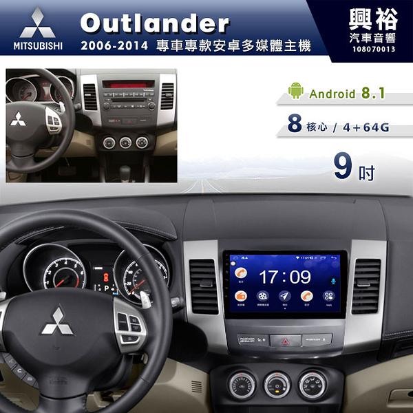 【專車專款】06~14年三菱Outlander專用9吋螢幕安卓主機*聲控+藍芽+導航+安卓*無碟8核心