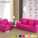 《團購棒棒》【翡翠花園純色萬用沙發套-1人座】6色 沙發套 沙發罩 椅套 素面 素色 單人座