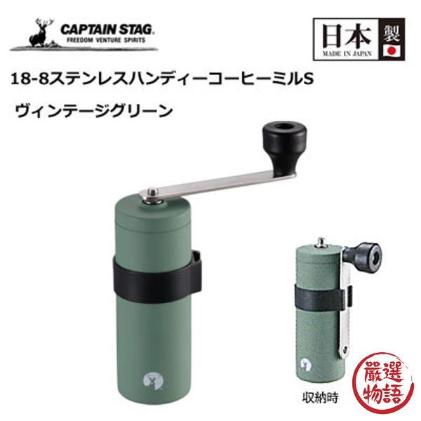 【日本製】 【CAPTAIN STAG】鹿牌 磨豆機 綠色 UW-3546 SD-24162 - CaptainStag 露營野餐