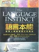 【書寶二手書T7/科學_GBR】語言本能-探索人類語言進化的奧秘_洪蘭, 史迪芬平克