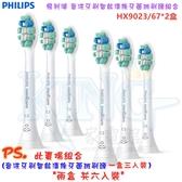 【美國製造 二盒超值包共六個刷頭】PHILIPS HX9023/67 飛利浦 智能清除牙菌斑刷頭 原廠公司貨