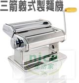 手工藝品好幫手~三箭牌義式製麵機 / 麵條機MOD-380AL(MOD-280S的新一代) 《刷卡分期+免運費》