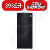 LG【GN-BL430GB】393公升雙門冰箱 優質家電