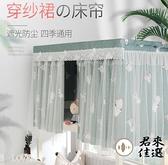 北歐風床簾遮光布上下鋪學生寢室窗簾簡約【君來佳選】