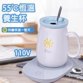 110v加熱杯墊保溫杯墊55度加熱器自動恒溫寶暖杯墊電保溫底座杯子熱牛奶神器