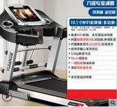 跑步機 家用款小型超靜音簡易室內專用多功能健身房折疊igo 爾碩數位3c
