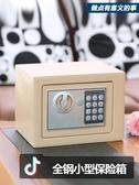 小型全鋼保險柜家用 保險箱迷你入墻床頭 電子密碼保管箱辦公 YXS優家小鋪